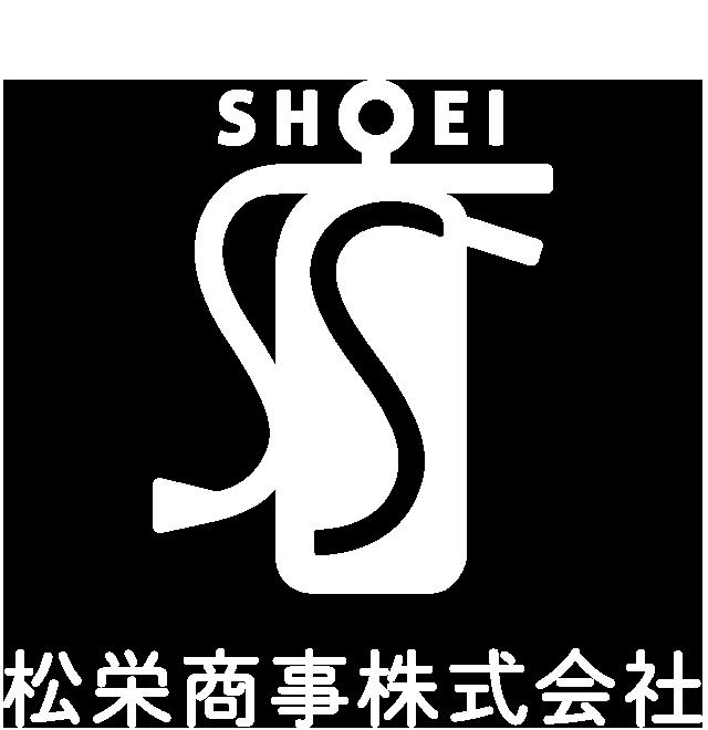 松栄商事株式会社
